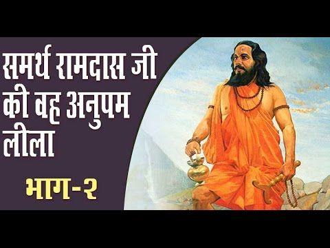 समर्थ रामदास जी की वह अनुपम लीला(भाग २)-Pujya Asaram Bapu Ji  +++    आसाराम बापूजी ,आसाराम बापू , आशाराम बापू , सत्संग    #asharamjibapu ,#bapu, #bapuji ,#asaram, #ashram, #asaramji, #sant, #asharamji ,#asharam ,#mybapuji