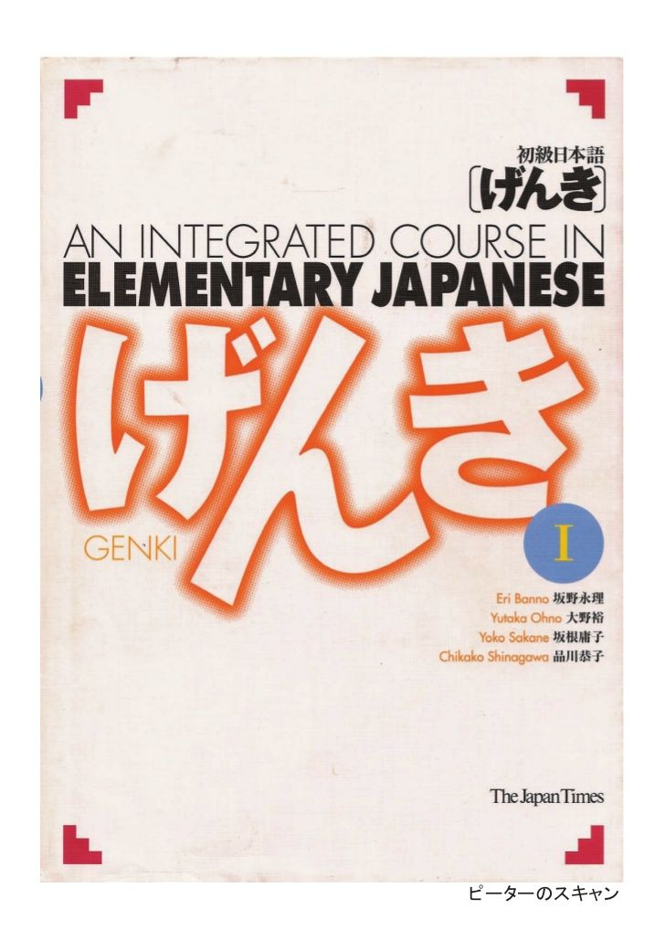 Genki i   integrated elementary japanese course (with bookmarks)