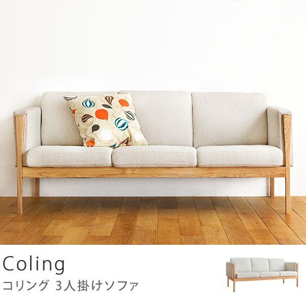 アメリカ西海岸の開放的なデザインを取り入れた、「Henry(ヘンリー)」シリーズの3人掛けソファー。