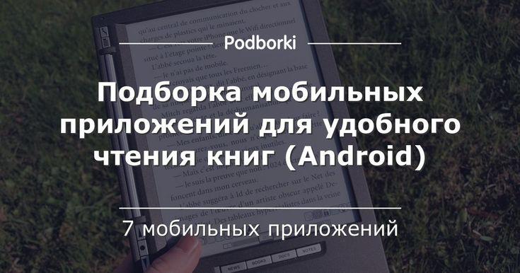 Подборка мобильных приложений для удобного чтения книг (Android)