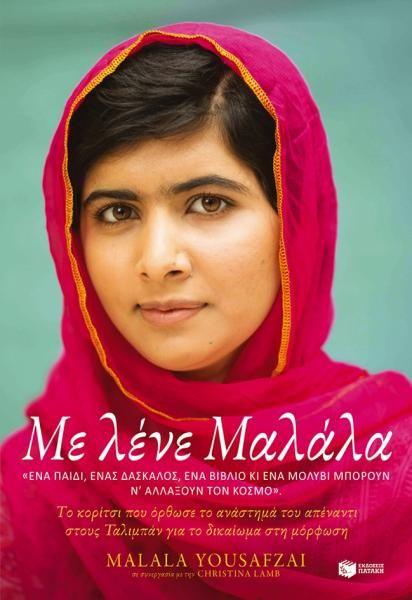 Με λένε Μαλάλα | Ελληνικό Βιβλίο Yousafzai, Malala | CosmoteBooks