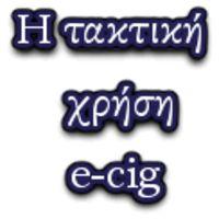 Η τακτική χρήση e-cig μεταξύ των νέων στη Μεγάλη Β...