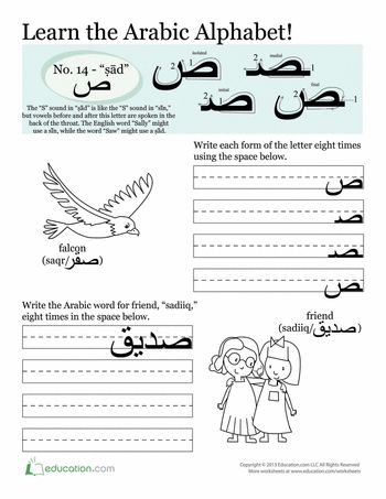 160 best images about learn arabic on pinterest arabic words arabic alphabet and learn arabic. Black Bedroom Furniture Sets. Home Design Ideas