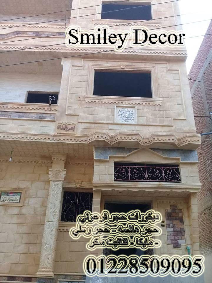 ديكورات حجر هاشمه 2019 Decor Home Decor Smiley