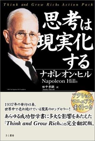 思考は現実化する―アクション・マニュアル、索引つき ナポレオン ヒル, http://www.amazon.co.jp/dp/4877710515/ref=cm_sw_r_pi_dp_VR0Frb17AKAC3