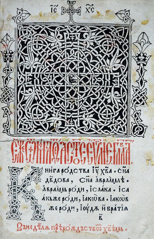 Евангелие. Тырговиште, 1512.