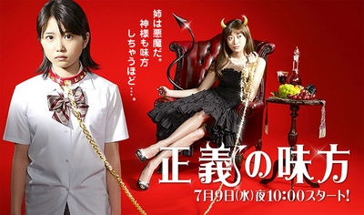 """Seigi no Mikata.  Yoko (Mirai Shida) is a young girl, who is constantly tormented by her self-centered and devilish older sister, Makiko (Yu Yamada).  However, despite her ill nature, Makiko's selfish actions tend to somehow make things better for those around her, causing others to praise her as an """"ally of justice"""" and making Yoko's claims of her sister's sinister side unbelievable."""