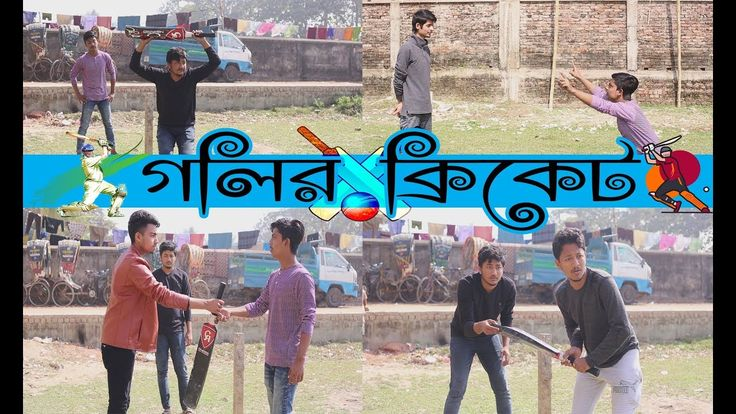 Cricket Game Be Like......  Most Funny Game
