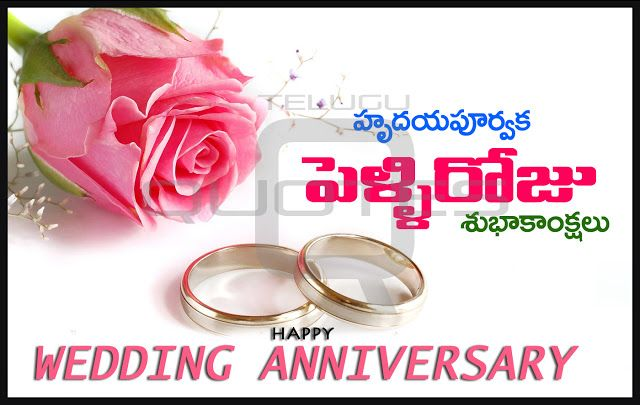 Happy Wedding Telugu Quotes Images Wedding Greetings Life