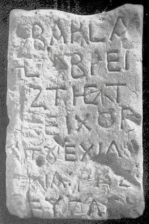 The Hunno-Bulgarian language was formed on the North-Western borders of China.