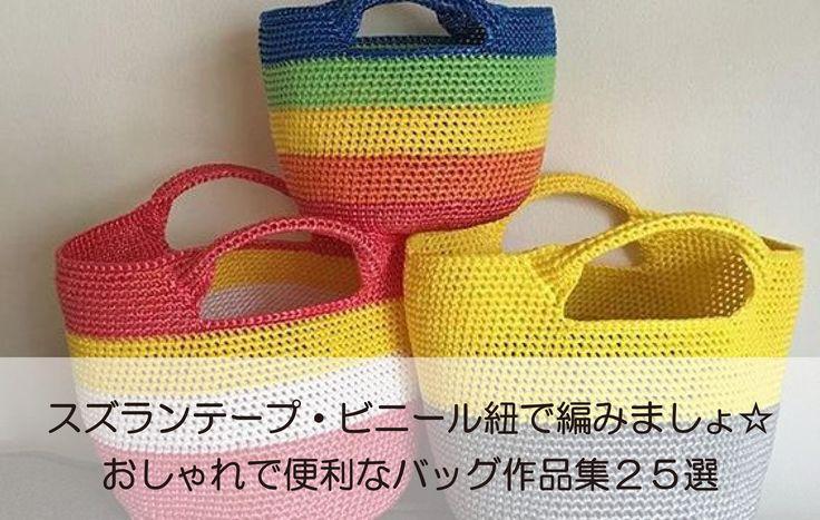 スズランテープ・ビニール紐で編みましょ☆おしゃれで便利なバッグ作品集25選