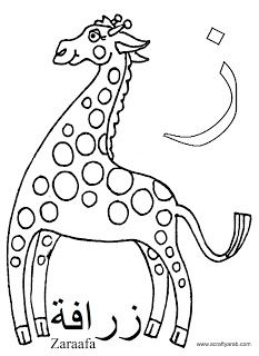 Zayn is for Zaraafa - Free Arabic alphabet coloring pages