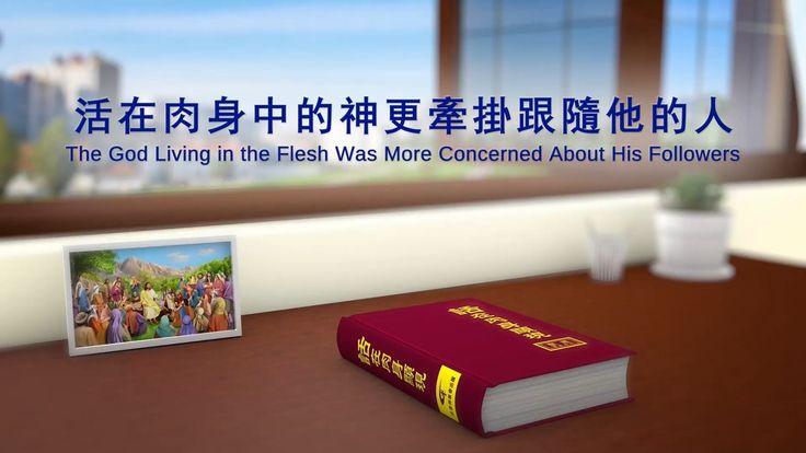 【東方閃電】全能神教會神話詩歌《活在肉身中的神更牽掛跟隨他的人》