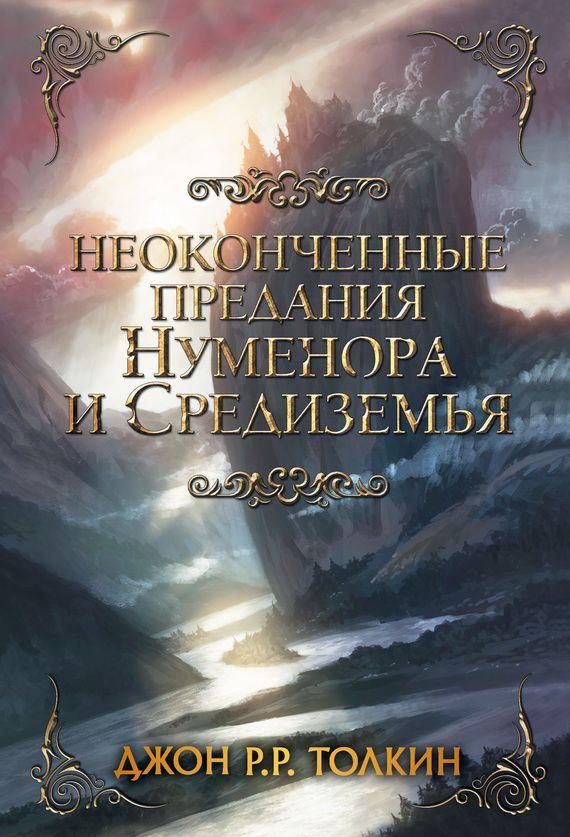 После смерти Дж. Р. Р. Толкина в его архиве осталась масса частично или полностью подготовленных к печати материалов: набросков, рассказов, легенд, эссе – тот грандиозный фундамент, на котором выросло монументальное здание «Властелина Колец». В 1980 году его сын Кристофер подобрал и издал первый сборник, «Неоконченные предания Нуменора и Средиземья», в котором рассказывается о персонажах, событиях и географических объектах, вскользь упомянутых во «Властелине Колец»: о потере Кольца…