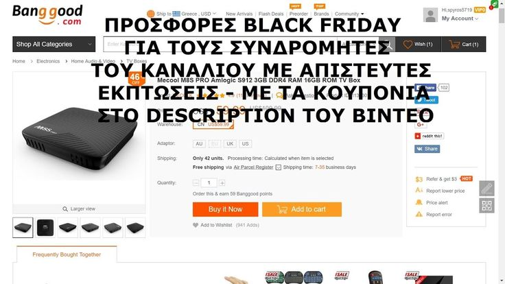 Black Friday Special Video Με Extra Εκπτώσεις σε Android TV Boxes Για Ko...