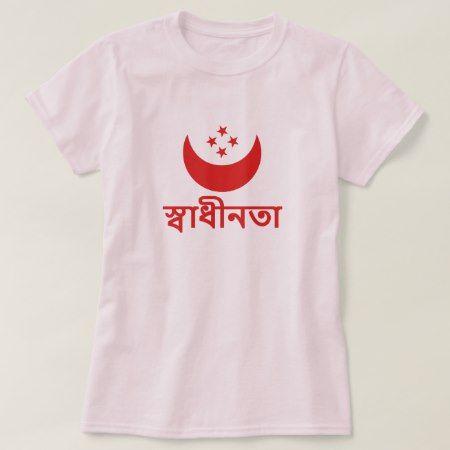 স্বাধীনতা Freedom in Bengali T-Shirt - click/tap to personalize and buy