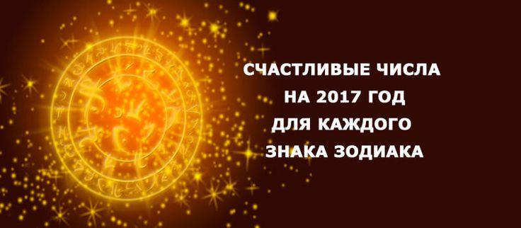 Это ТОЧНЫЙ расчет астрологов! Жду с нетерпением наступающего года…