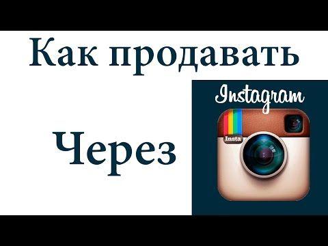 Как начать бизнес в интернете через Instagram (Евгения Белова) - YouTube
