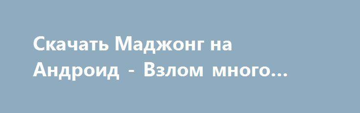 Скачать Маджонг на Андроид - Взлом много денег http://droider-games.ru/723-skachat-madzhong-na-android-vzlom-mnogo-deneg.html
