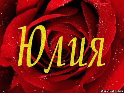 Картинки цветы с надписью для юлии