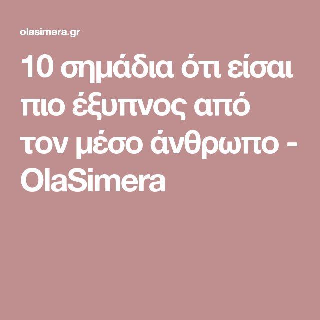 10 σημάδια ότι είσαι πιο έξυπνος από τον μέσο άνθρωπο - OlaSimera