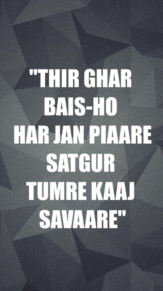 Gurbani Wallpaper for Mobile. Sikh, Gurbani, Gurmat, Gursikh, Waheguru, Akaal Purakh.