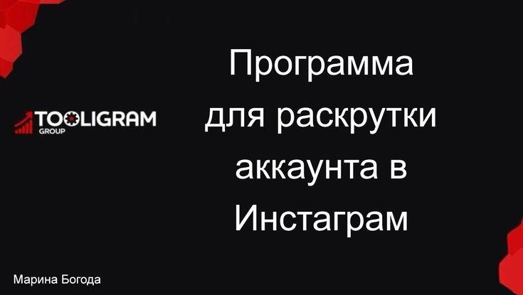 Раскрутка аккаунта Инстаграм Тулиграм