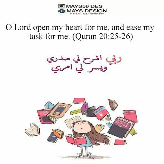 Quran ♥ قرآن ameen
