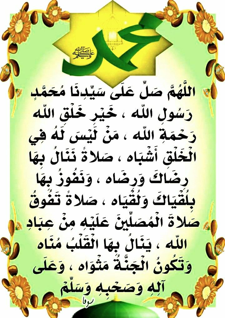 Pin By Meral Ahmed On عربي Blessed Friday Prayers Ahmed Deedat