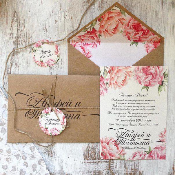 Приглашения на свадьбу акварельные