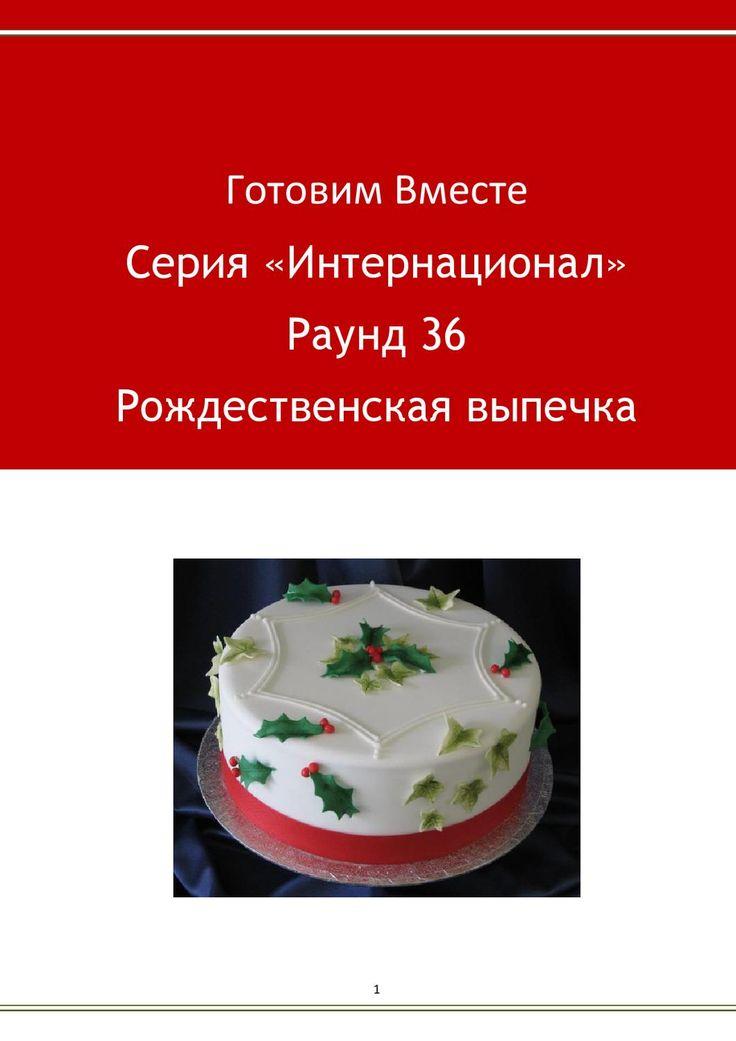 Christmas Baking  baking cooking christmas worldwide