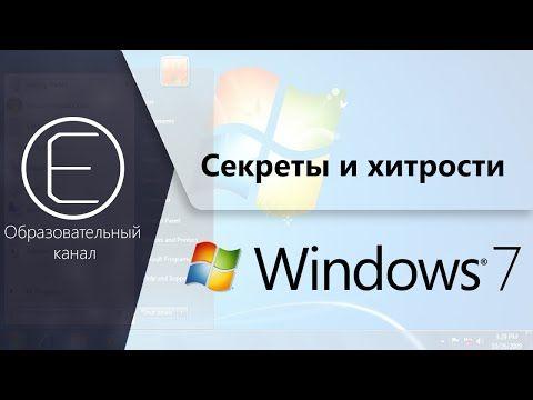 Секреты и хитрости Windows 7. Часть 3 - YouTube
