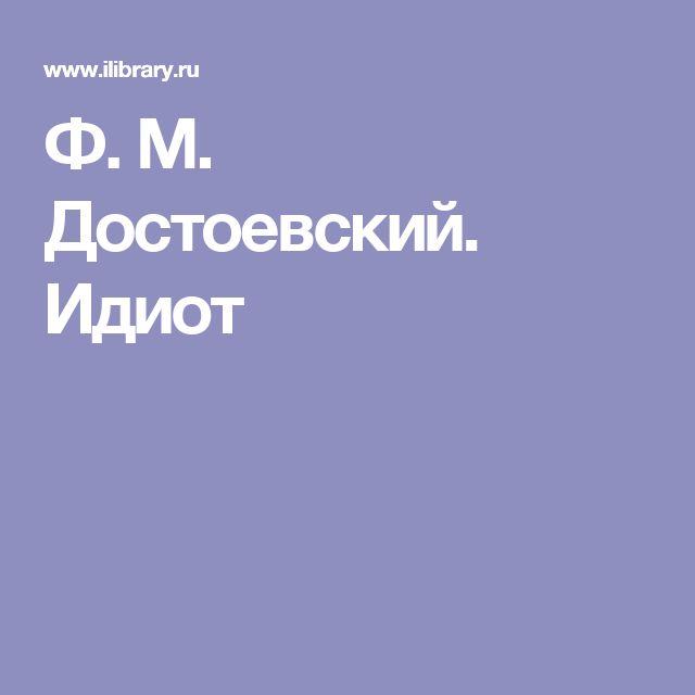 Ф. М. Достоевский. Идиот
