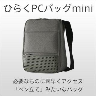 スーパークラシック「ひらくPCバッグmini(ミニ)」はカフェでもデスクでも、開いた状態でバッグを置いておくだけで、中身にすぐアクセスできる「ペン立て」のようなパソコンバッグです。。【ひらくPCバッグmini(ミニ)】PCバック パソコンバック PCケース メンズ ショルダー バッグ SUPER CLASSIC パソコン ケース MacBook Air13インチ ipad ipad3 ipad4も収納 かっこいい 持ち運ぶ おしゃれ いしたにまさき ひらく 開く ビジネスバッグ 肩掛け 自立 バック