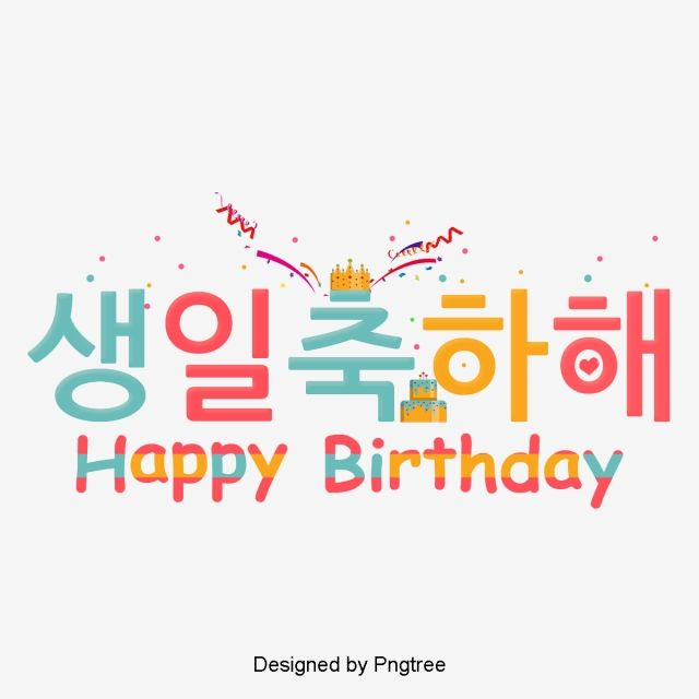 큐트 생일축하해 캘리그래피 폰트 생일 축하해 캘리그래피 생일 축하 카드 생일 아이디어