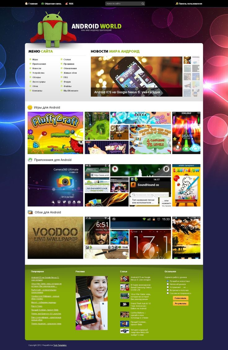 Android World для DLE #templates #website #шаблон #сайт #web