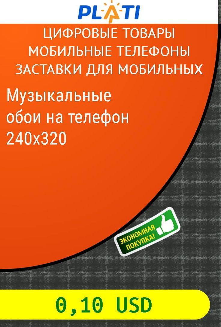 Музыкальные обои на телефон 240х320 Цифровые товары Мобильные телефоны Заставки для мобильных