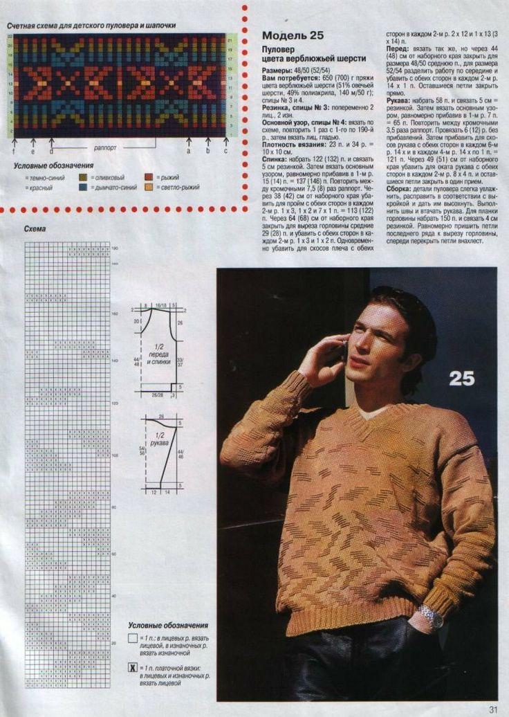 Мужской свитер схема картинки