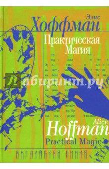 Элис Хоффман - Практическая магия обложка книги