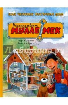 Георг Юхансон - Как человек построил дом. Рассказывает Мулле Мек обложка книги