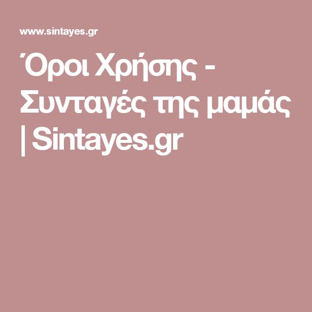 Όροι Χρήσης - Συνταγές της μαμάς | Sintayes.gr