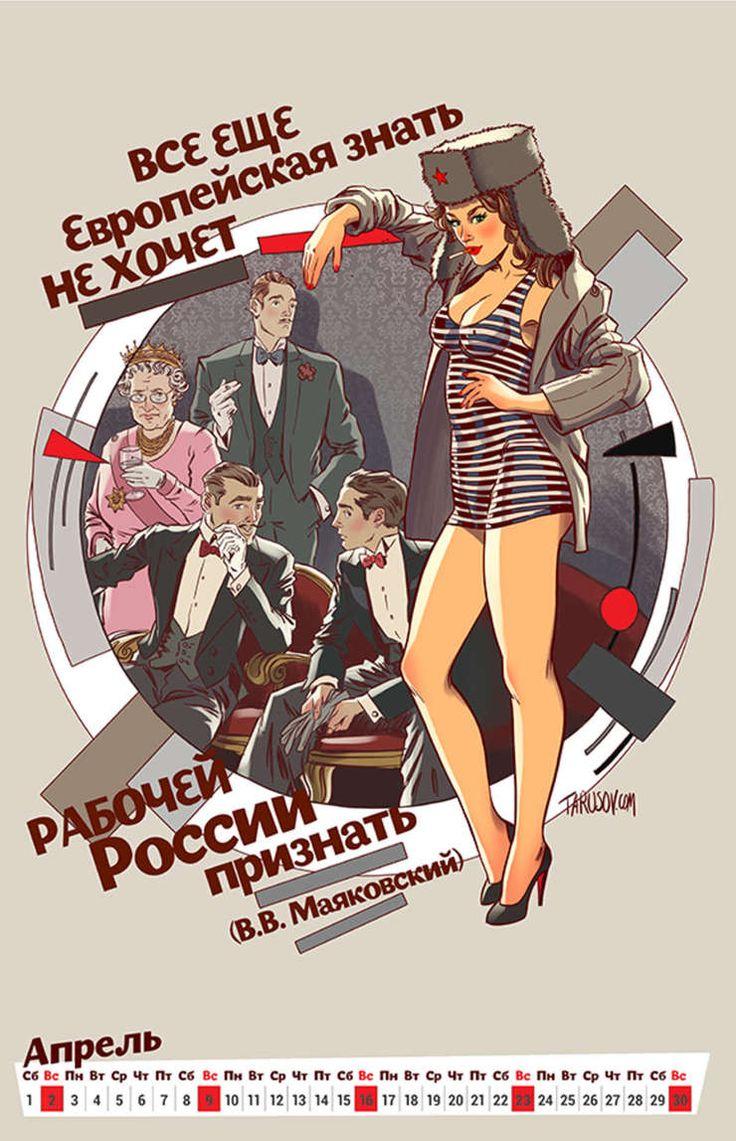 Эротический календарь секс диско 2009
