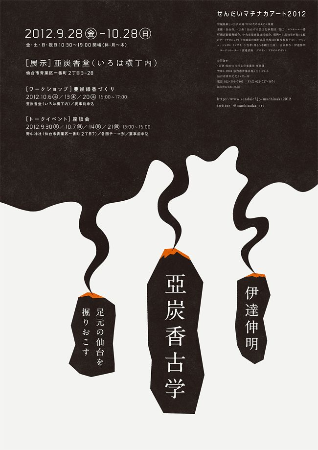 Japanese typographic poster design by Akaoni Design