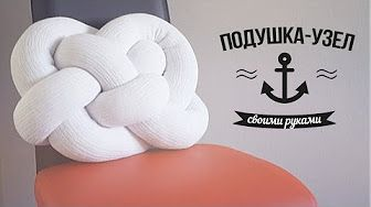 подушка узел - YouTube