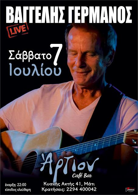 4P: Βαγγέλης Γερμανός #live | Άρτιον Café Bar