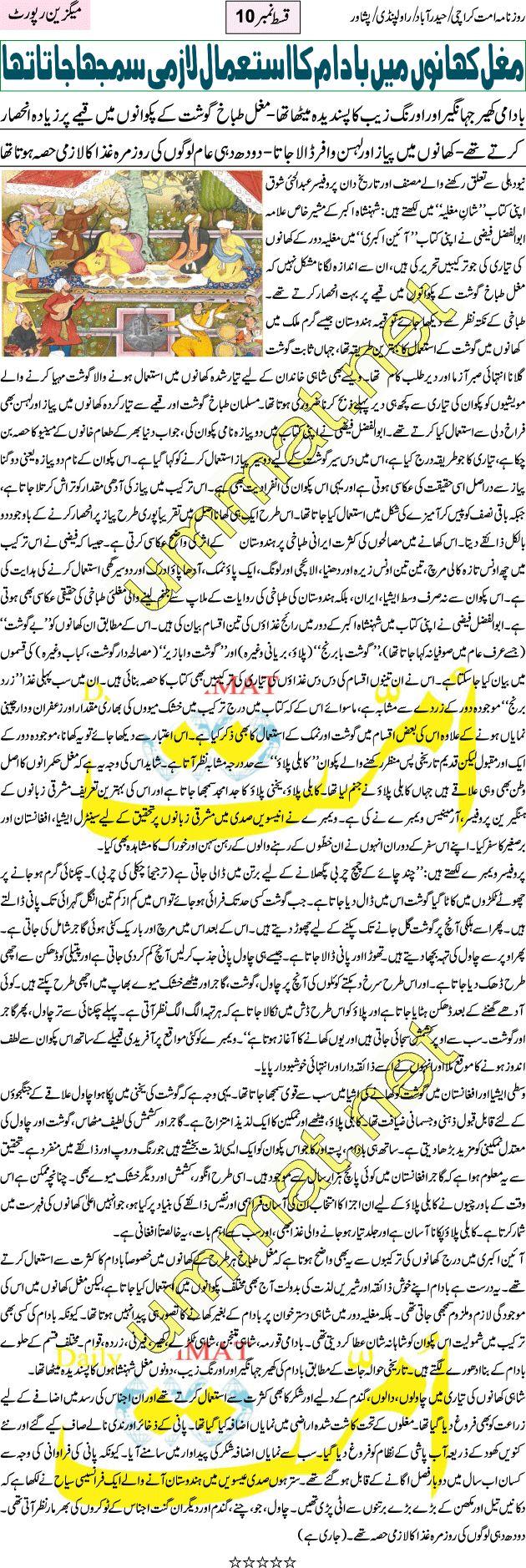 Ummat Publications | Daily Ummat Karachi provides latest news in urdu language.