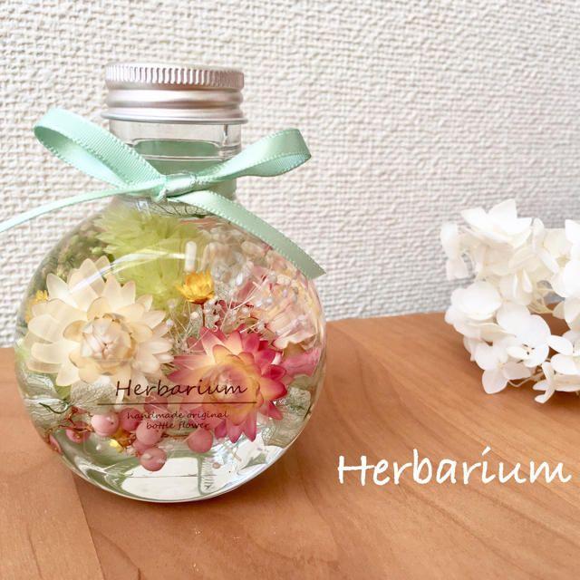 ハーバリウム ヘリクリサム ボトルフラワー バーバリウム ドライフラワー