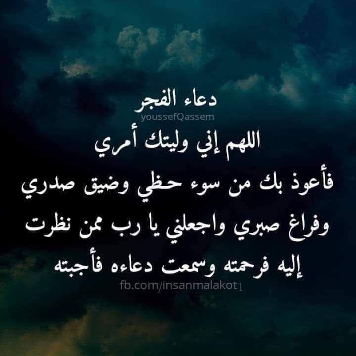 Pin By بنت محمد On دعاء الفجر Islamic Quotes Quran Islamic Quotes Quran