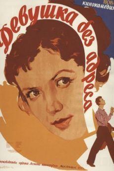 Девушка без адреса (1957) смотреть онлайн в хорошем качестве (HD, HQ, HR) без регистрации, отзывы, кадры из фильма, актеры - Кино Mail.Ru