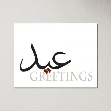 """Eid card from #Soulfulmoon. Our take on """"Arabglish"""""""